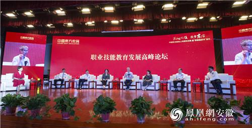 职业技能教育发展高峰论坛