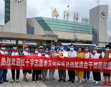 九江市第22位造血干细胞捐献者凯旋