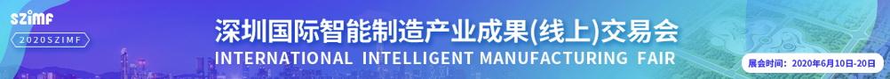 深圳首个线上展会SZIMF启幕 现场将为宝安智造代言