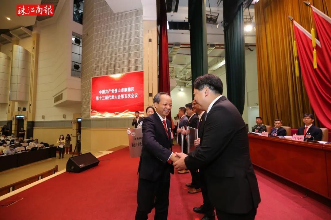 顺德区第十三届党代会第五次会议召开,郭文海代表区委作工作报告