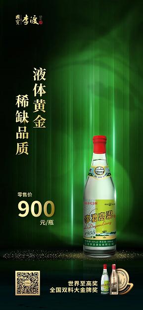 军事资讯_李渡高粱1955价格调至900元/瓶_江西频道_凤凰网