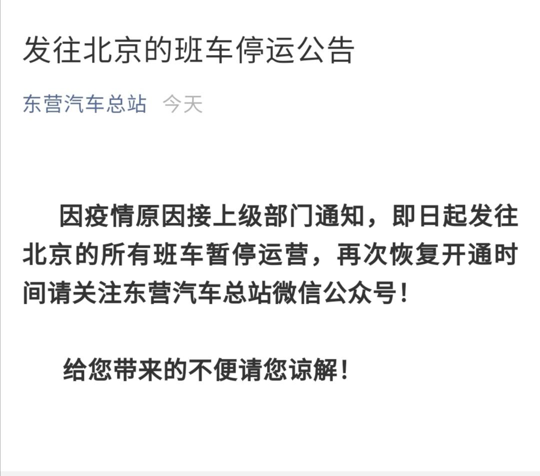 『汽车站』重要通知!山东两汽车站至北京客运班线暂停!