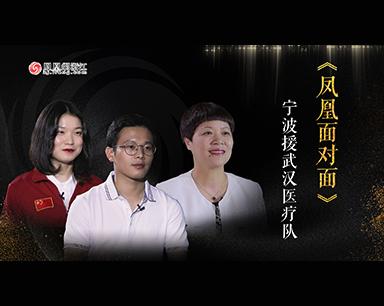 视频:宁波援武汉医疗队回忆录