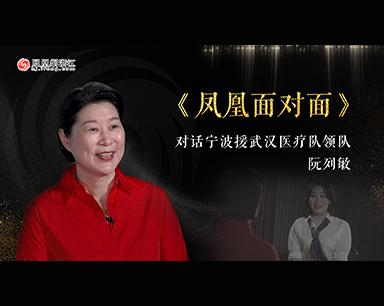 视频:对话宁波援武汉医疗队队长 阮列敏