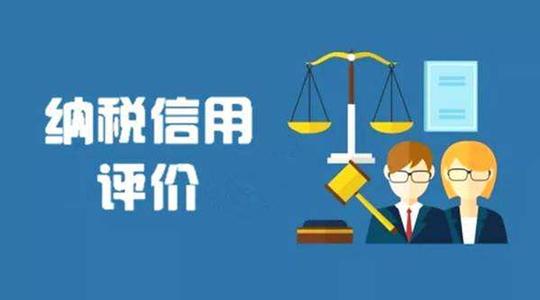 湖南省3.9万户企业获纳税信用A级