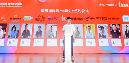 """""""创场景,链生态,芯体验""""_海尚海MALL线上签约发布会圆满成功!"""