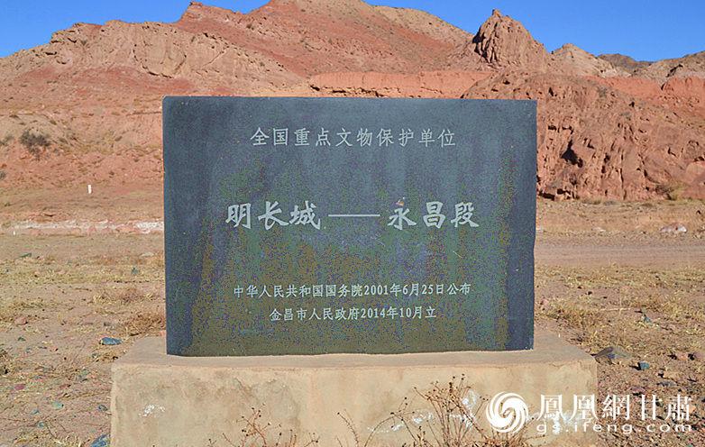 全国重点文物保护单位明长城永昌段 杨文远 摄