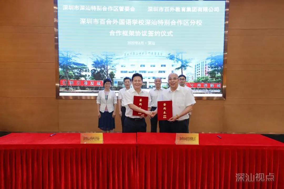 """深圳五大名校中唯一一所民办学校将进驻深圳第""""10+1""""区"""