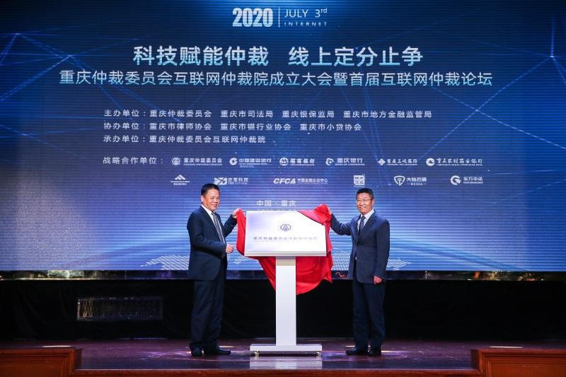 一键维权网上仲裁高效便捷 重庆互联网仲裁院正式成立
