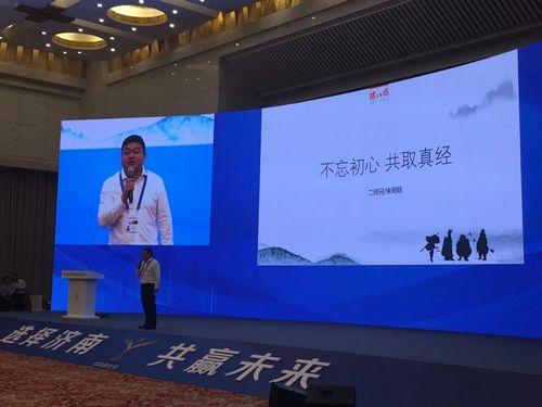 猪八戒网创始人兼CEO朱明跃青企峰会济南专场主旨演讲
