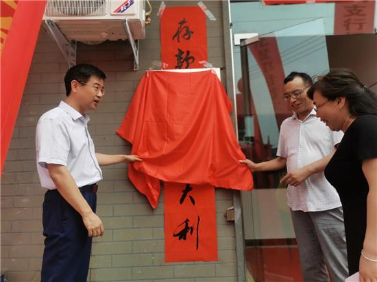 焦作中旅银行首家农村普惠金融服务点隆重开业