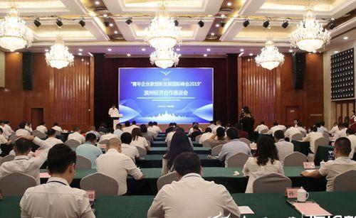 青企峰会2019滨州经济合作洽谈会
