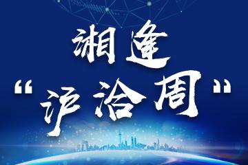 """凤凰聚焦丨2020湖南——长三角经贸合作洽谈周""""width=""""360"""""""
