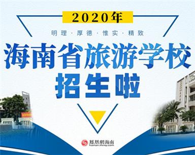 专题:海南省旅游学校2020年开始招生啦!