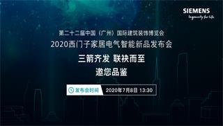2020西门子家居电气智能新品发布会