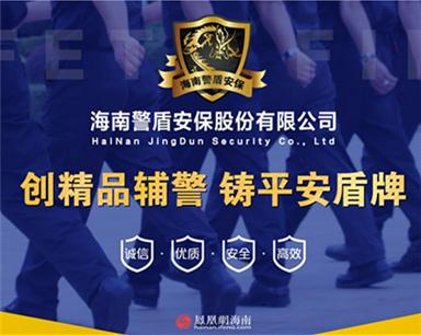 专题:创精品辅警 铸平安盾牌——海南警盾安保股份有限公司