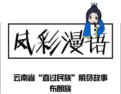 """凤彩漫语】""""直过民族""""脱贫故事——布朗族"""
