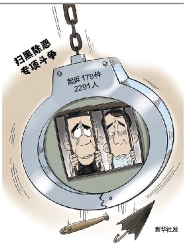 扫黑除恶 郑州市检察机关6个月起诉案件179起