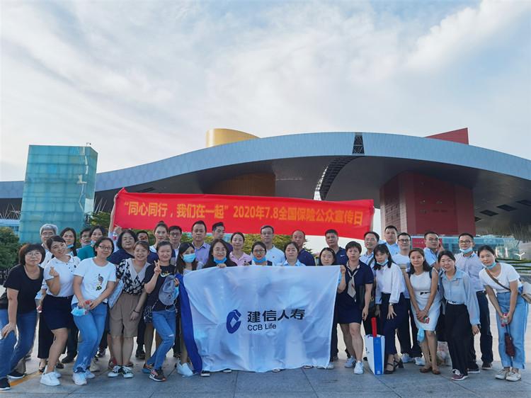 图为建信人寿深圳分公司组织的扶贫健步走活动