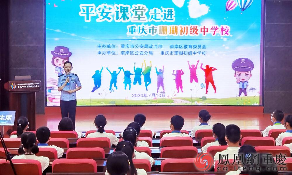 """重庆警察叔叔""""拍了拍""""中小学生:这些安全知识要牢记"""