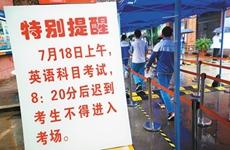 西安市中考今日开考 3149个考场已进行了多轮消杀