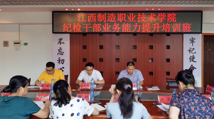 江西制造職業技術學院舉辦紀檢干部業務能力提