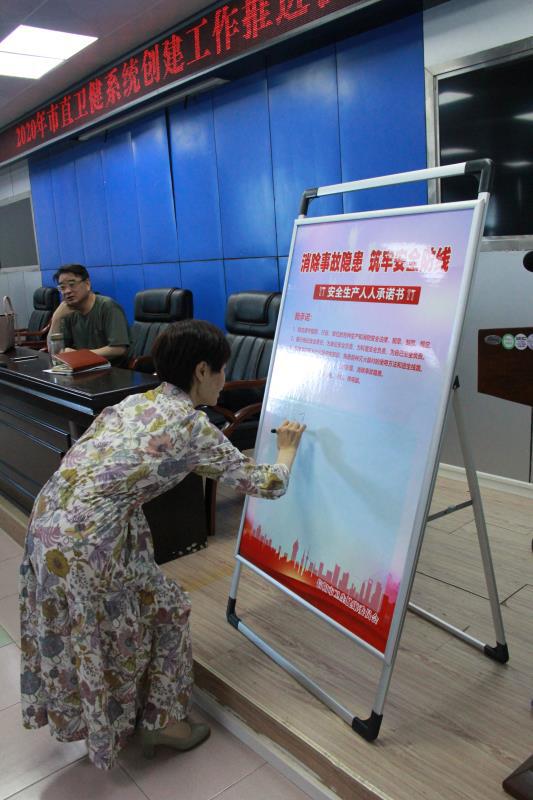 信阳市卫健委开展安全生产承诺人人签名活动