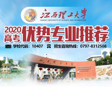 江西理工大学2020年高考优势专业推荐