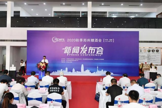 定了!2020秋季郑州糖酒会将于8月21日在郑州国际会展中心开幕