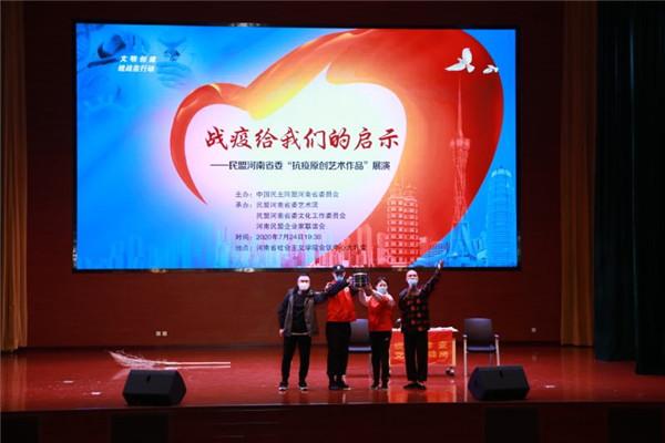 """""""战疫给我们的启示""""民盟河南省委""""抗疫原创艺术作品""""展演在郑州举办"""