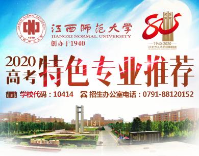 江西师范大学2020年高考特色专业推荐
