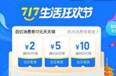 100亿元消费券助力西安小店回暖 覆盖18万个线下商家