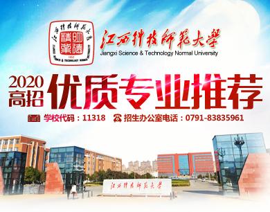江西科技师范大学2020高招优质专业推荐
