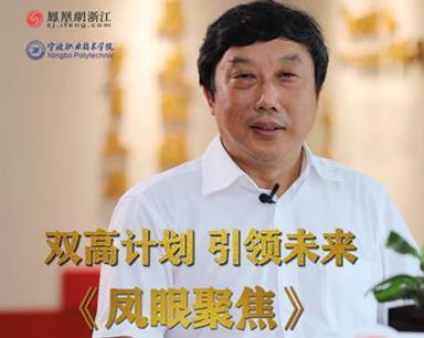 """宁波职业技术学院:""""双高""""时代,凝聚力量提高办学质量"""