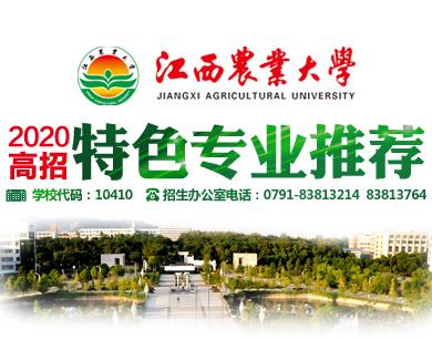 江西农业大学2020年高招特色专业推荐