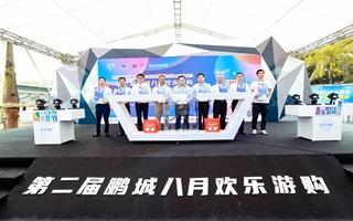 中国银联深圳分公司携手启动深圳家电数码消费节