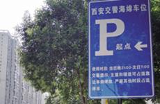 """规定时段可免费停放 """"海绵车位""""缓解城市停车难"""
