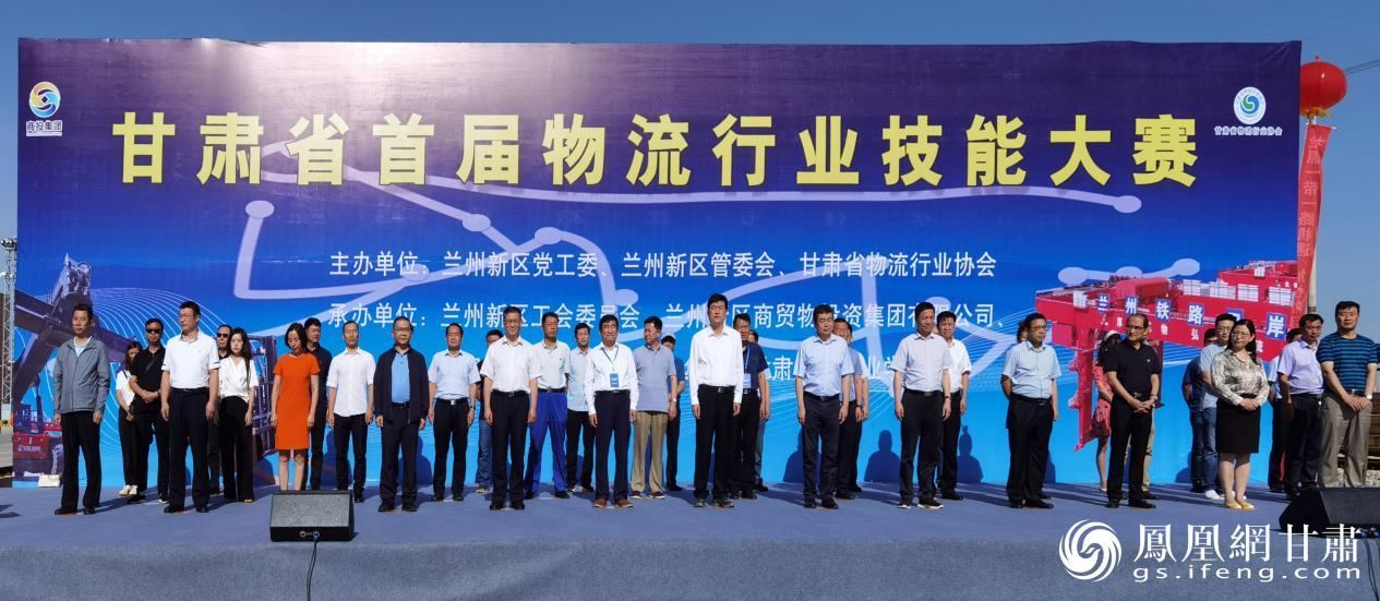 甘肃省首届物流行业技能大赛在兰州新区开幕 李娟平 摄