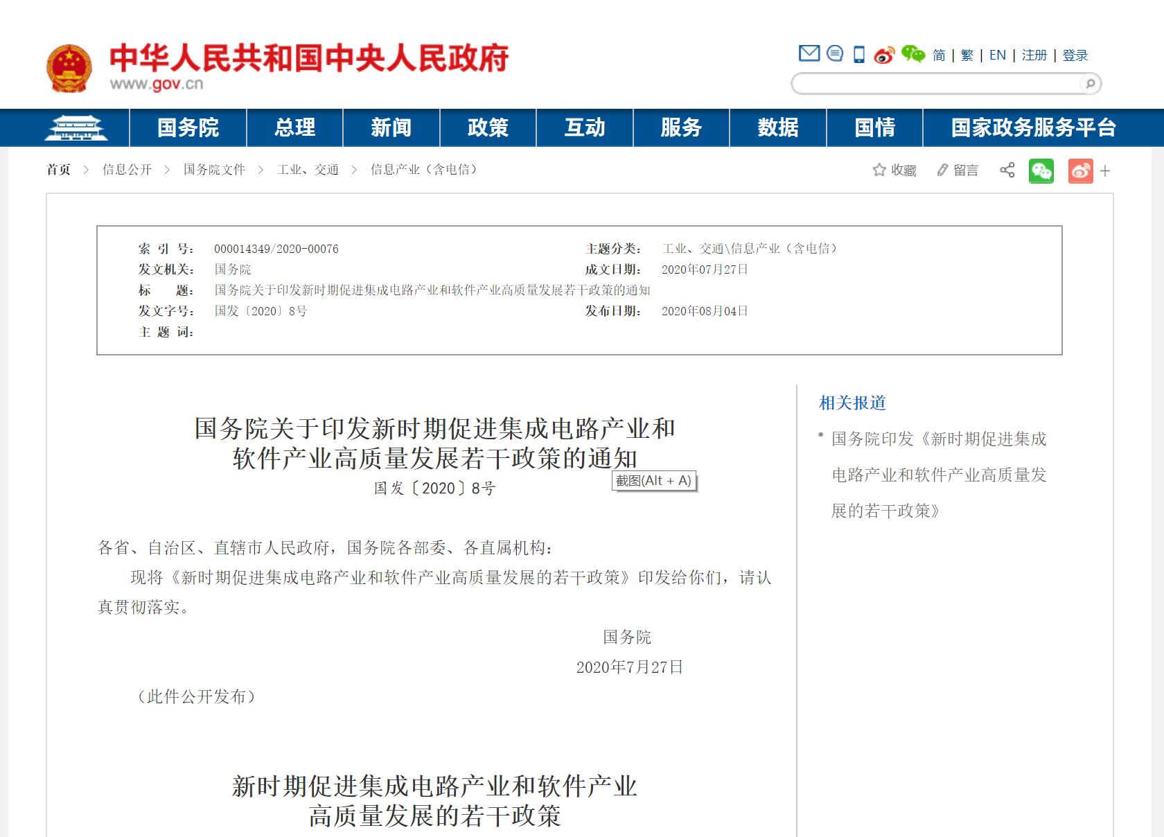 """国务院印发""""新时期促进集成电路产业和软件产业高质量发展若干政策""""中国软件获得蓬勃发展契机"""