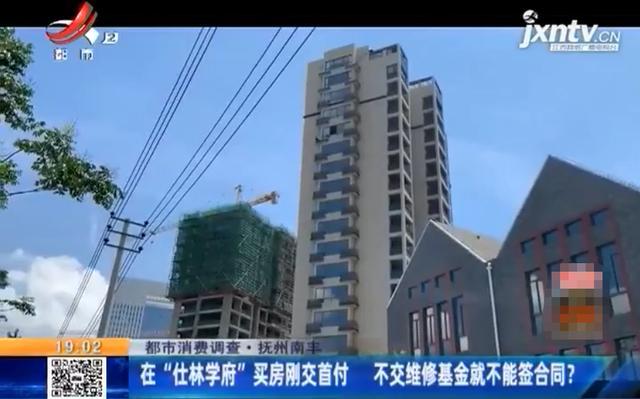"""在南丰""""仕林学府""""买房不交维修基金就不能签合同?"""