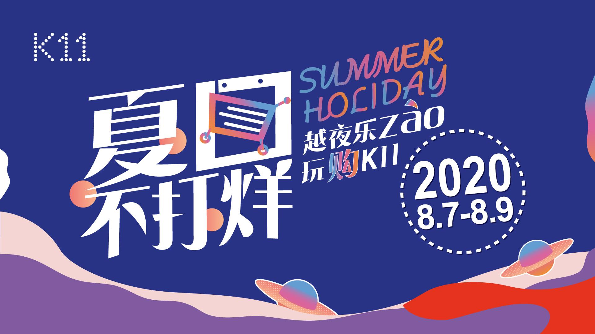 K11 Summer holiday 夏日不打烊