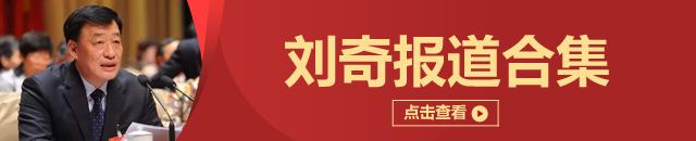 江西省与深圳市举行工作会谈 刘奇出席并讲话