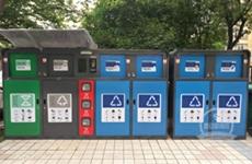 智能垃圾分類箱上線 居民垃圾分類投放可領取禮品