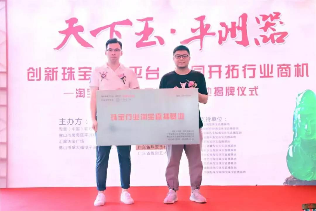 """平洲玉卖全球!""""互联网+玉器珠宝""""的桂城探路"""