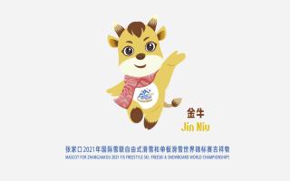 2021世锦赛吉祥物亮相 全球独家商务代理商弘金地送祝福