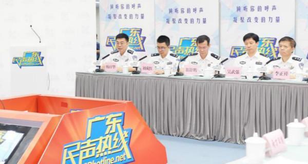 """广东公安上线""""民声热线"""" 避免经济损失105亿元""""class="""