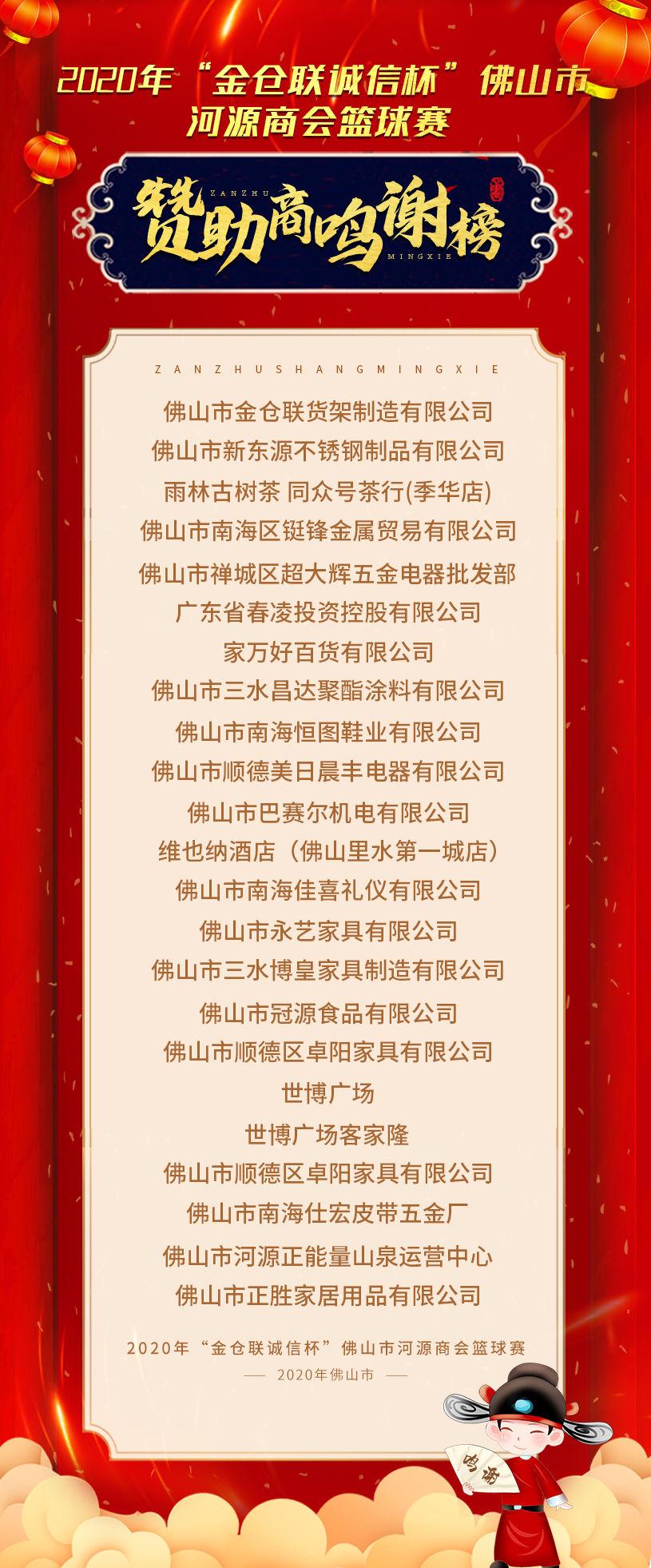 """020年""""金仓联诚信杯""""佛山河源商会篮球赛今日火热""""开波"""""""""""