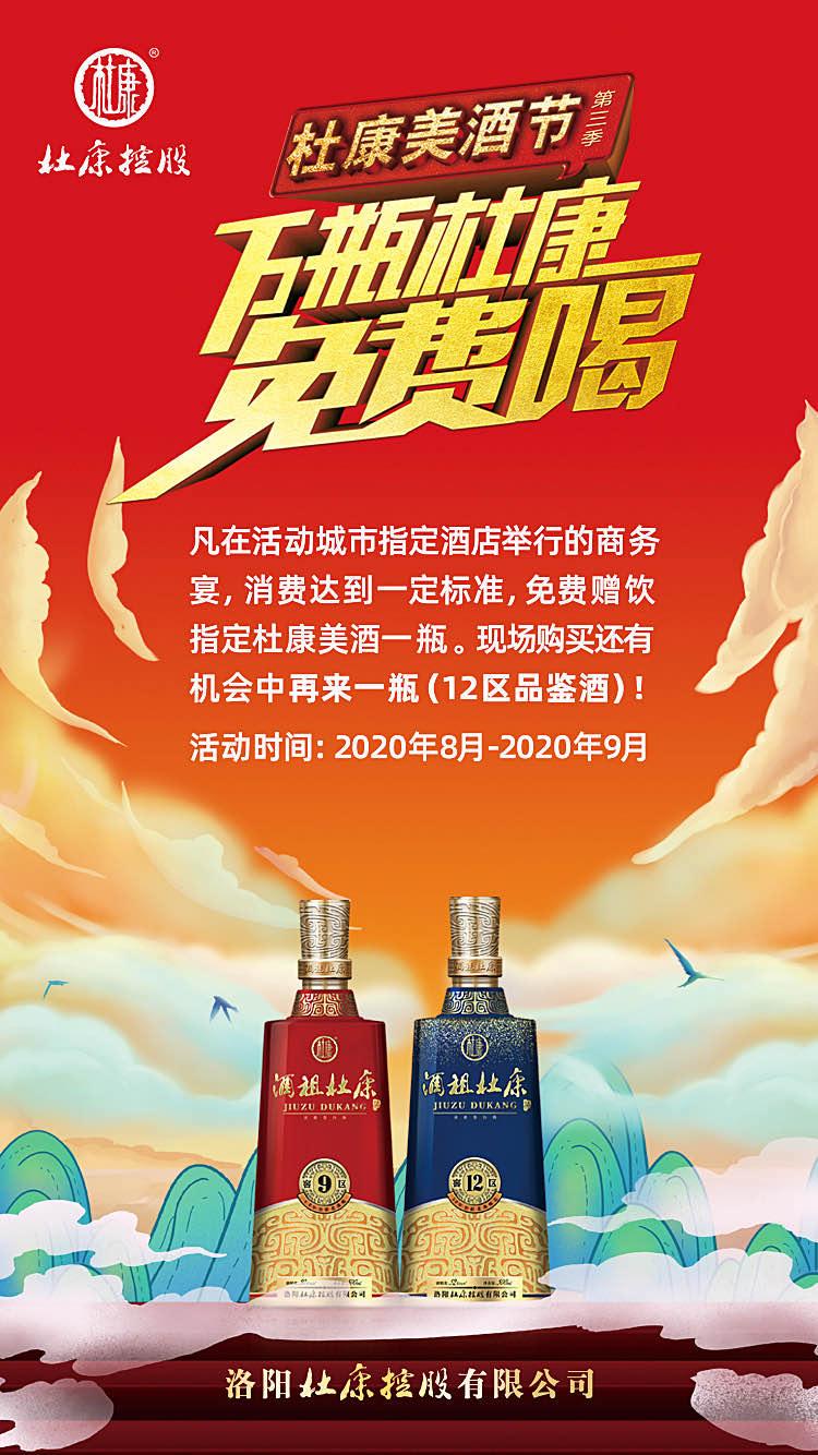 酒祖杜康美酒节第三季强势来袭 万瓶美酒免费开喝