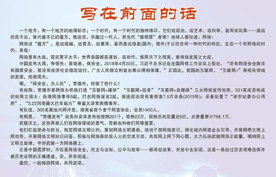凤凰网湖南讯 常德新闻