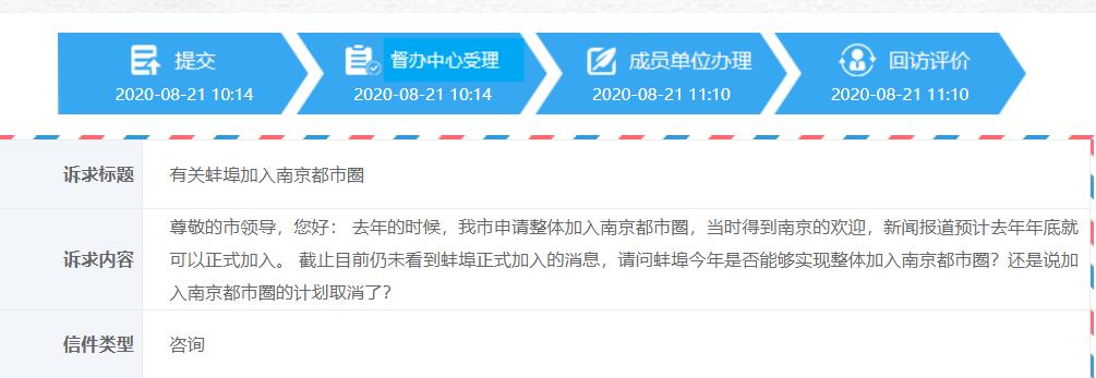 蚌埠加入南京都市圈进展披露 官方:正在持续推进